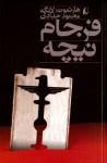 فرجام نیچه - Hartmut Lange, محمود حدادی