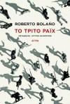 Το τρίτο Ράιχ - Roberto Bolaño, Κρίτων Ηλιόπουλος