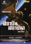 สถาบันสถาปนาและโลก - Isaac Asimov, จตุพล, วิชัย เชิดชีวศาสตร์, วศิน เพิ่มทรัพย์
