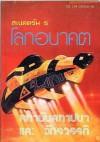สเปคตรัม 5 โลกอนาคต สถาบันสถาปนาและจักรวรรดิ (Foundation and Empire) - Isaac Asimov, บรรยงก์, สมเกียรติ์ เจิ่งประภากร, ไตรรัตน์ ใจสำราญ