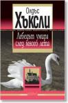 Лебедът умира след много лета - Aldous Huxley, Венцислав К. Венков