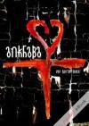 Ankhaba : Aufstieg und Zerfall der Untoten und das menschliche Ende - Gunter Dueck