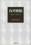 Shirakawa Yofune - Banana Yoshimoto, よしもと ばなな