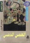 المختار من الغصن الذهبي - James George Frazer, أحمد أبو زيد, فوزي العنتيل