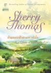 ข้ามขอบฟ้าตามหาหัวใจ / Not Quite a Husband - Sherry Thomas, เชอร์รี่ โธมัส, กัญชลิกา