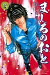 ましろのおと(2) - Marimo Ragawa