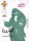 القارورة - يوسف المحيميد