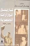 تاريخ الوزارات المصرية (1878- 1953 - يونان لبيب رزق