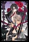 The Betrayal Knows My Name, Vol. 1 - Hotaru Odagiri