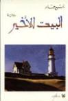 البيت الأخير - Rabie Jaber, ربيع جابر