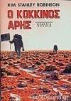 Ο Κόκκινος Άρης (Τριλογία του Άρη, #1) - Kim Stanley Robinson
