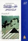 مصر المدنية - فصول في النشأة والتطور - يونان لبيب رزق