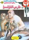 فارس اللؤلؤ - نبيل فاروق
