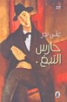 حارس التبغ - Ali Bader, علي بدر