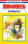荒野の天使ども 1 - Kyoko Hikawa