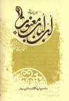 لُبِ لُبابِ معنوی - ملا حسین کاشفی, عبدالکریم سروش, مولوی