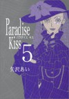 Paradise Kiss Vol. 5 (Paradaisu Kissu) (In Japanese) - Ai Yazawa