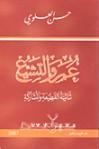 عمر والتشيع: ثنائية القطيعة والمشاركة - حسن العلوي