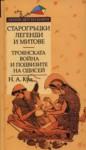 Троянската война и подвизите на Одисей - Nikolai Kun