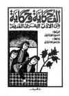 الف حكاية وحكاية من الأدب العربى القديم - حسين أحمد أمين