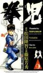 拳児 9 (小学館文庫) - 松田 隆智