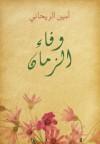 وفاء الزمان - أمين الريحاني