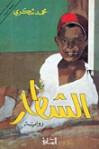 الشطار - Mohamed Choukri, محمد شكري