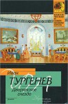 Home of the Gentry (The Penguin Classics) - Ivan Turgenev, William Ralston Shedden Ralston