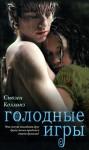 Голодные игры - Alexey Shipulin, Suzanne Collins
