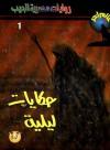 حكايات ليلية - تامر إبراهيم