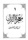 معجزة القرآن ج1 - محمد متولي الشعراوي