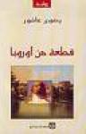 قطعة من أوروبا - رضوى عاشور, Radwa Ashour