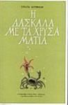 Η δασκάλα με τα χρυσά μάτια - Stratis Myrivilis, Στράτης Μυριβήλης