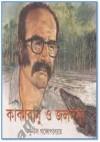 কাকাবাবু ও জলদস্যু - Sunil Gangopadhyay