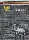 壁 - Kōbō Abe