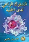 السلوك الواعي لدى الخلية - Harun Yahya, هارون يحيى
