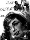 قضية أهل الربع - علي أحمد باكثير