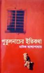 পুতুলনাচের ইতিকথা - Manik Bandopadhyay