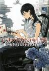ビブリア古書堂の事件手帖 ~栞子さんと奇妙な客人たち~ - 三上延 (En Mikami), Nakano