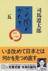 Kono Kuni No Katachi: 5 - Ryōtarō Shiba