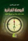البوصلة القرآنية - أحمد خيري العمري