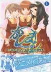 かしまし~ガール・ミーツ・ガール 1 - Akahori Satoru, Katsura Yukimaru, あかほり さとる, 桂 遊生丸