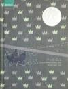 เจ้าหญิงน้อย (A Little Princess) - Frances Hodgson Burnett, เนื่องน้อย ศรัทธา
