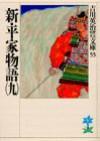Shin Heike Monogatari 9 - Eiji Yoshikawa