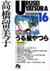 うる星やつら 16 [Urusei Yatsura 16] - Rumiko Takahashi, 高橋留美子