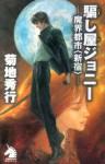 騙し屋ジョニー 魔界都市<新宿> (Japanese Edition) - 菊地 秀行, 末弥純