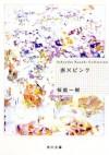 赤×ピンク (角川文庫) (Japanese Edition) - 桜庭 一樹