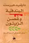 البندقية وغصن الزيتون: جذور العنف في الشرق الأوسط - David Hirst, عبدالرحمن أياس