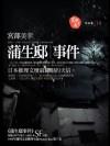 蒲生邸事件[Pushengdi shi jian] - Miyuki Miyabe, 宮部美幸, 劉姿君, 王華懋, 婁美蓮