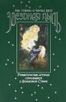 Звездная пыль - Charles Vess, Neil Gaiman